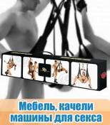 Мебель, качели, машины для секса