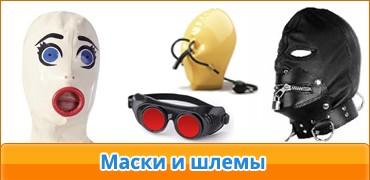 Маски и шлемы