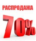 Распродажа до -75%
