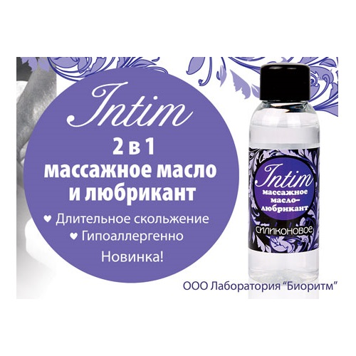 ООО Лаборатория Биоритм Масло-любрикант Intim Silicon массажное 2 в 1 флакон 50 мл., LB-13011